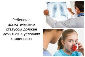 астматический статус_дети